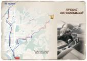 Сдам в аренду посуточно Renault, Nissan, Hyundai  в Томске