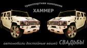 Сдам в аренду посуточно Лимузины, Хаммер, Чайка, Lexus LX570,Toyota LC200, Infiniti QX56, Bmw X5, Audi A6  в Томске