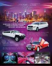 Сдам в почасовую аренду Лимузин Hummer H2, лимузины Chrysler 300C, лимузины Lincoln, bmw, lexus, hummer, toyota, land, cruiser, 200, lc 200, prado, lx 570, infiniti, qx56, rx,camry в Томске