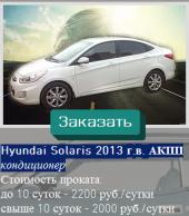 Сдам в аренду посуточно автомобиль в Омске