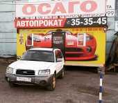 Сдам в аренду посуточно автомобиль в Петропавловске-Камчатском