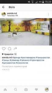 Сдам в аренду на месяц танцевальный зал в Ростове-на-Дону
