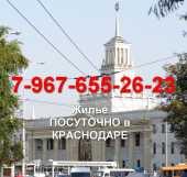 Сдам в аренду посуточно комнату в Краснодаре р-н ж/д Вокзал-1