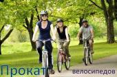Долгосрочная аренда Прокат велосипедов круглосуточно в Сочи