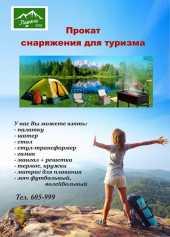Посуточная аренда Качественное снаряжение для туризма в Южно-Сахалинске