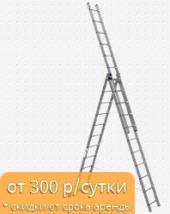 Посуточная аренда Лестница трехсекционная (длина 5-8 м) в Белгороде