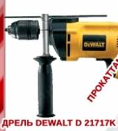 Посуточная аренда Дрель DeWalt D21717K.Мощность, Вт701 Число скоростей1  Тип патронабыстрозажимной Max размер патрона, мм13 в Тамбове