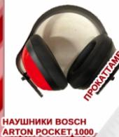 Посуточная аренда Наушники защитные Bosch.Компактны за счет возможности складывания и подгоняемого под оператора оголовья с эластичной прокладкой. Евроотверстие для вентиляции в Тамбове