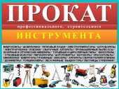 Долгосрочная аренда Аренда оборудования и инструмента в Ижевске в Ижевске