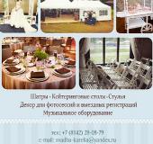 Посуточная аренда Столы и стулья,арки и шатры в Петрозаводске