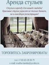 Посуточная аренда Стулья в Петрозаводске