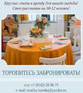 Посуточная аренда Столы в Беломорске