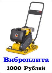 Сдам в аренду посуточно Строительного оборудования в Ростове-на-Дону