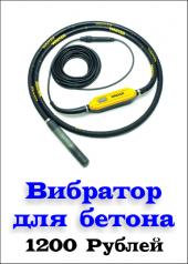 Посуточная аренда Глубинный вибратор для бетона Мощность, Вт 1350  - Напряжение, 220 w  - Частота вибрации, виб/мин 18 000  - Вес, 25кг.  - длина шланга 3 метра.  - диаметр булавы 50 мм. в Ростове-на-Дону