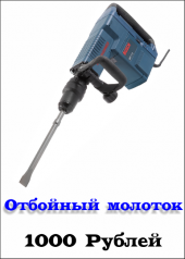 Посуточная аренда Отбойный молоток для долбежных работ по бетону и асфальту в Ростове-на-Дону