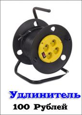 Посуточная аренда Удлинитель в Ростове-на-Дону