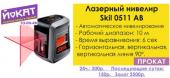 Посуточная аренда Лазерный нивелир Skil 0511 AB  в Йошкар-Оле