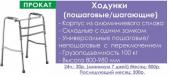Долгосрочная аренда Ходунки пошаговые/шагающие (корпус из   алюминиевого сплава) в Йошкар-Оле