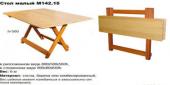 Посуточная аренда Стол + 4 стула (туристические раскладные) в Майкопе