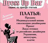 Посуточная аренда Вечерние и коктейльные платья в Смоленске