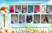 Посуточная аренда Детская одежда для детей от 3 до 7 лет в Ставрополе