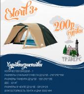 Посуточная аренда Палатка  в Рязани