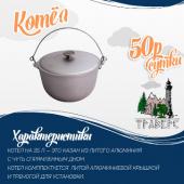 Посуточная аренда Котел в Рязани