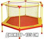 Долгосрочная аренда Батут с сеткой 135см для детей от 1,5 до 5 лет   максимальный вес пользователя, кг — 40 в Саратове
