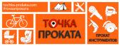 Почасовая аренда Ремонт электроинструмента/ Ремонт бензоинструмента в Сочи
