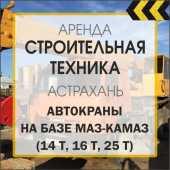 Почасовая аренда  в Астрахани