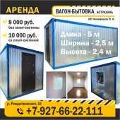 Долгосрочная аренда Вагон-бытовка сдаем в аренду в Астрахани